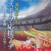 元気がでる!スポーツ・応援マーチ~行進曲「コバルトの空」~
