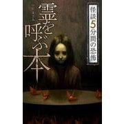 霊を呼ぶ本(フォア文庫) [新書]