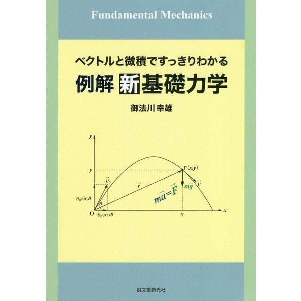 例解 新基礎力学-ベクトルと微積ですっきりわかる [単行本]