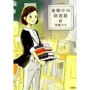 夜明けの図書館<6>(ジュールコミックス) [コミック]