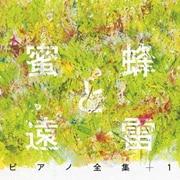 蜜蜂と遠雷 ピアノ全集+1[完全盤]