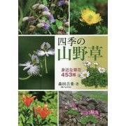 四季の山野草―身近な草花453種 [単行本]