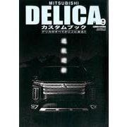 MITSUBISHI DELICAカスタムブック Vol.9 (ぶんか社ムック) [ムックその他]