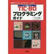 TIC-80プログラミングガイド(I・O BOOKS) [単行本]
