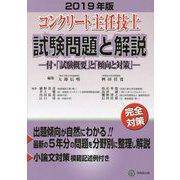 コンクリート主任技士試験問題と解説―付・「試験概要」と「傾向と対策」〈2019年版〉 [単行本]