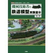 機械技術者の鉄道模型実験室-鉄道模型の疑問を 工学的 に探求!(I/O BOOKS) [単行本]