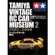 TAMIYAヴィンテージRCカーミュージアム 2 [単行本]