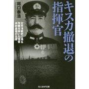 キスカ撤退の指揮官(光人社NF文庫) [文庫]