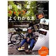 自転車キャンプがよくわかる本 (ヤエスメディアムック593) [ムックその他]