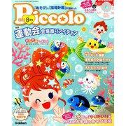 Piccolo (ピコロ) 2019年 08月号 [雑誌]