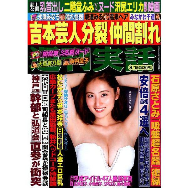 週刊実話 2019年 8/1号 [雑誌]