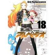 蒼き鋼のアルペジオ 18(YKコミックス) [コミック]