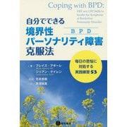 自分でできる境界性パーソナリティ障害(BPD)克服法―毎日の苦悩に対処する実践練習53 [単行本]