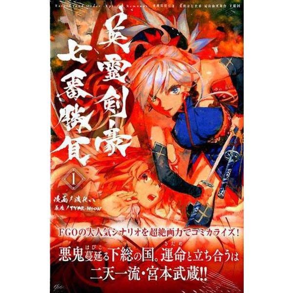 Fate/Grand Order-Epic of Remnant-亜種特異点3/亜種並行世界 屍山血河舞台 下総国 英霊剣豪七番勝負(1)(講談社コミックス) [コミック]