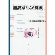 翻訳家たちの挑戦―日仏交流から世界文学へ [単行本]