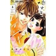 恋するレイジー 6(フラワーコミックス) [コミック]