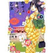 恋せよキモノ乙女 4(BUNCH COMICS) [コミック]