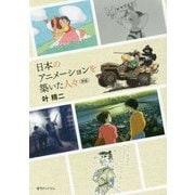 日本のアニメーションを築いた人々 新版 [単行本]