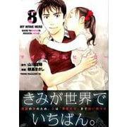 マイホームヒーロー 8(ヤングマガジンコミックス) [コミック]