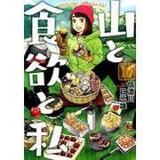 山と食欲と私 10(BUNCH COMICS) [コミック]