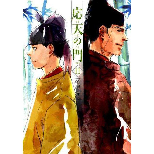 応天の門 11(BUNCH COMICS) [コミック]