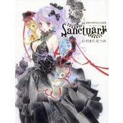 Sanctuary―いのまたむつみ画業40周年記念画集 [単行本]