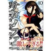 サタノファニ 10(ヤングマガジンコミックス) [コミック]