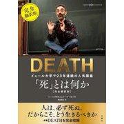 「死」とは何か―イェール大学で23年連続の人気講義 完全翻訳版 [単行本]