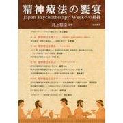 精神療法の饗宴―Japan Psychotherapy Weekへの招待 [単行本]