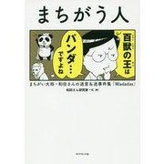 まちがう人―まちがい大将・和田さんの迷言&迷事件集「Wadadas」 [単行本]