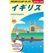 イギリス〈2019~2020〉 改訂第30版 (地球の歩き方〈A02〉) [全集叢書]