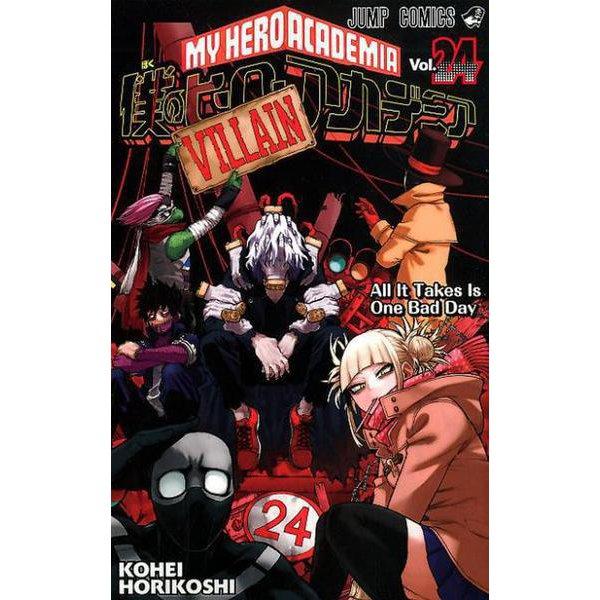 僕のヒーローアカデミア 24(ジャンプコミックス) [コミック]