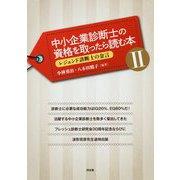 中小企業診断士の資格を取ったら読む本〈2〉レジェンド診断士の金言 [単行本]