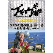 ブギウギ専務DVD vol.10 ブギウギ 奥の細道 第二幕~襟裳・折り返しの章~