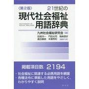 21世紀の現代社会福祉用語辞典 第2版 [単行本]