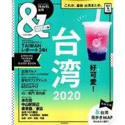 &TRAVEL 台湾 2020【ハンディ版】 (アサヒオリジナル) [ムックその他]