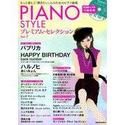 PIANO STYLE (ピアノスタイル) プレミアム・セレクションVol.7 (リットーミュージック・ムック) [ムックその他]