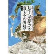 日本人が知るべき東アジアの地政学―2025年韓国はなくなっている [単行本]