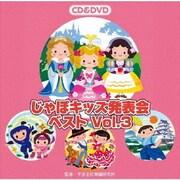 じゃぽキッズ発表会ベスト Vol.3
