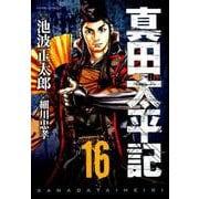 真田太平記 16(あさひコミックス) [コミック]