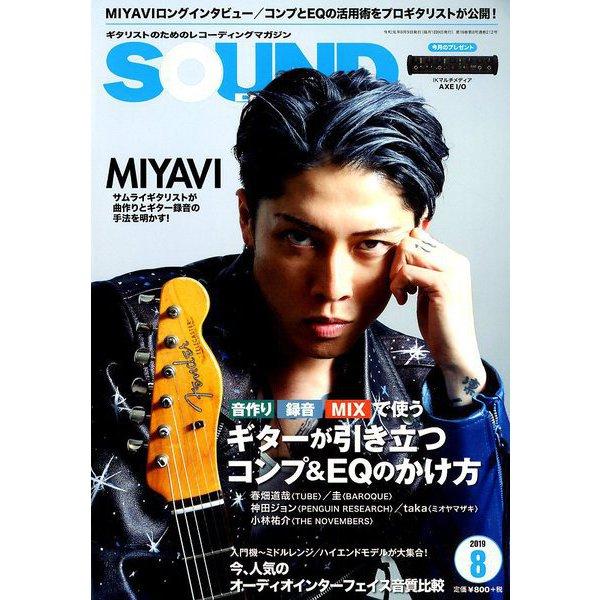 SOUND DESIGNER (サウンドデザイナー) 2019年 08月号 [雑誌]