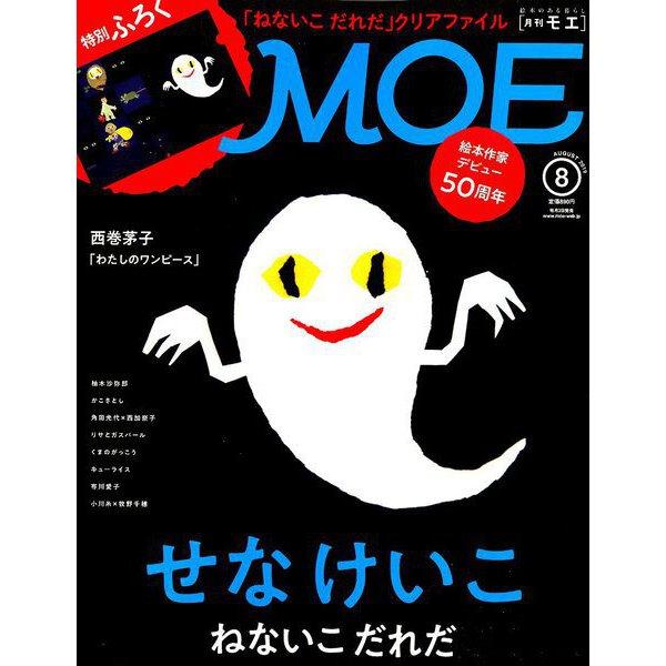 MOE (モエ) 2019年 08月号 [雑誌]