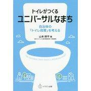 トイレがつくるユニバーサルなまち―自治体の「トイレ政策」を考える [単行本]