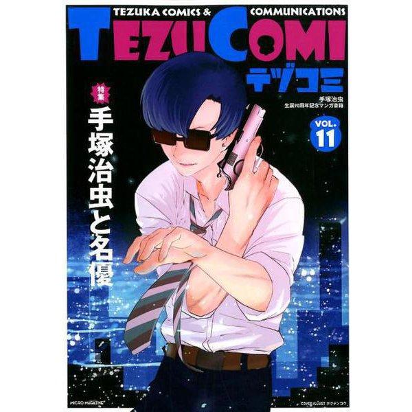 テヅコミ VOL.11-手塚治虫生誕90周年記念マンガ書籍 [コミック]