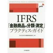 IFRS「金融商品の分類・測定」プラクティス・ガイド [単行本]