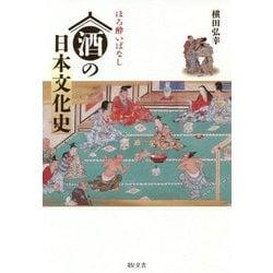 ほろ酔いばなし 酒の日本文化史 [単行本]