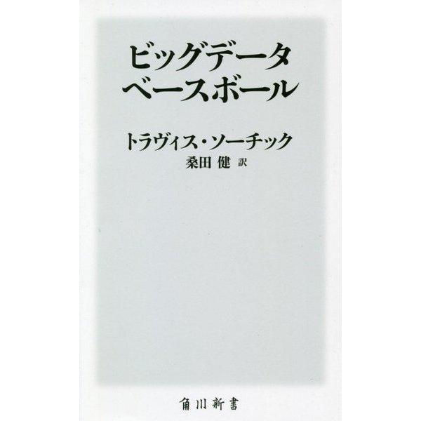 ビッグデータベースボール(角川新書) [新書]