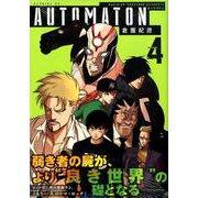 AUTOMATON 4(モーニングKC) [コミック]