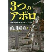 3つのアポロ―月面着陸を実現させた人びと(B&Tブックス) [単行本]