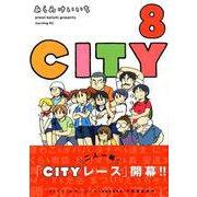 CITY(8)(モーニング KC) [コミック]